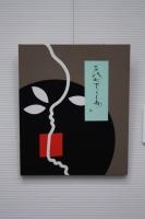 壽風会展示作品1.jpg