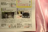 リビング掲載修正記事2(hp用).gif